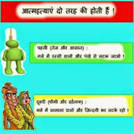 Dumb love jokes in hindi